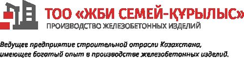 """ТОО """"ЖБИ Семей-Құрылыс"""""""